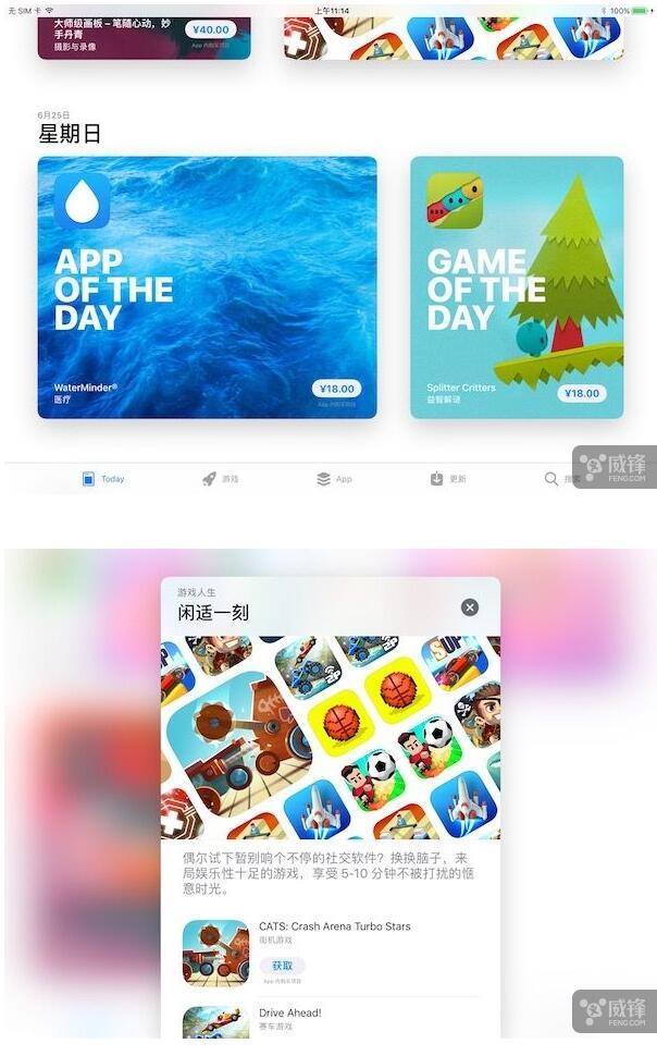 iOS 11 App Store 体验:破旧立新是为变