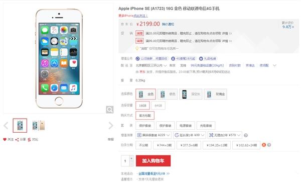 iPhone SE售价暴降!历史新低