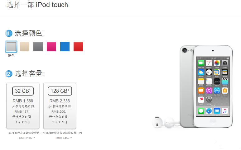 iPod touch调整:容量提升/价格降低 买?