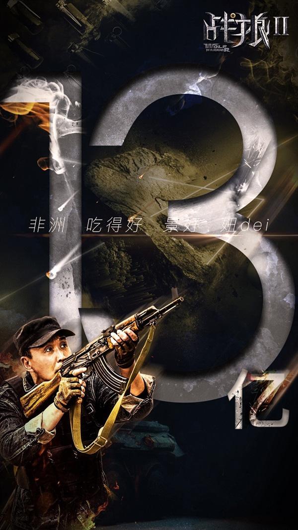 势不可挡!《战狼2》票房13亿 一天猛增3亿