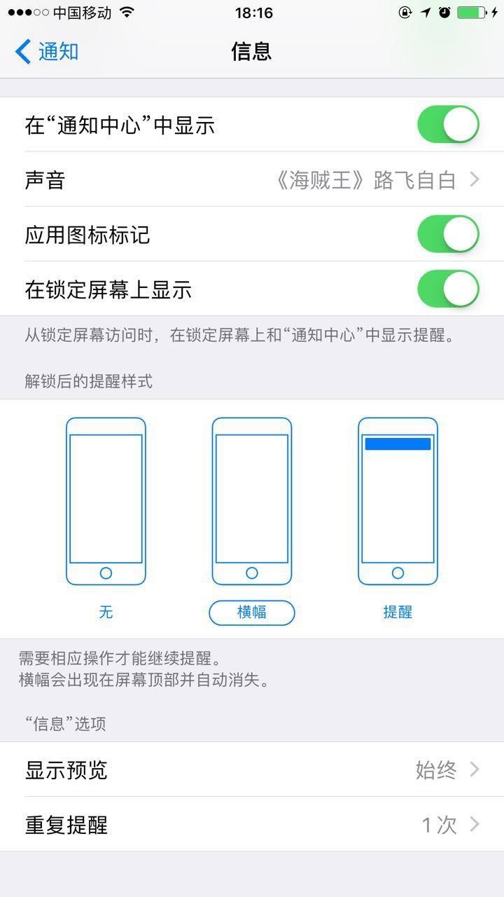 关了这几个iOS 最烦人的几个功能