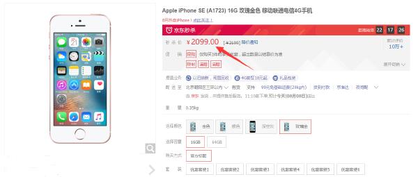国行苹果iPhone SE再降100元:2099元秒杀