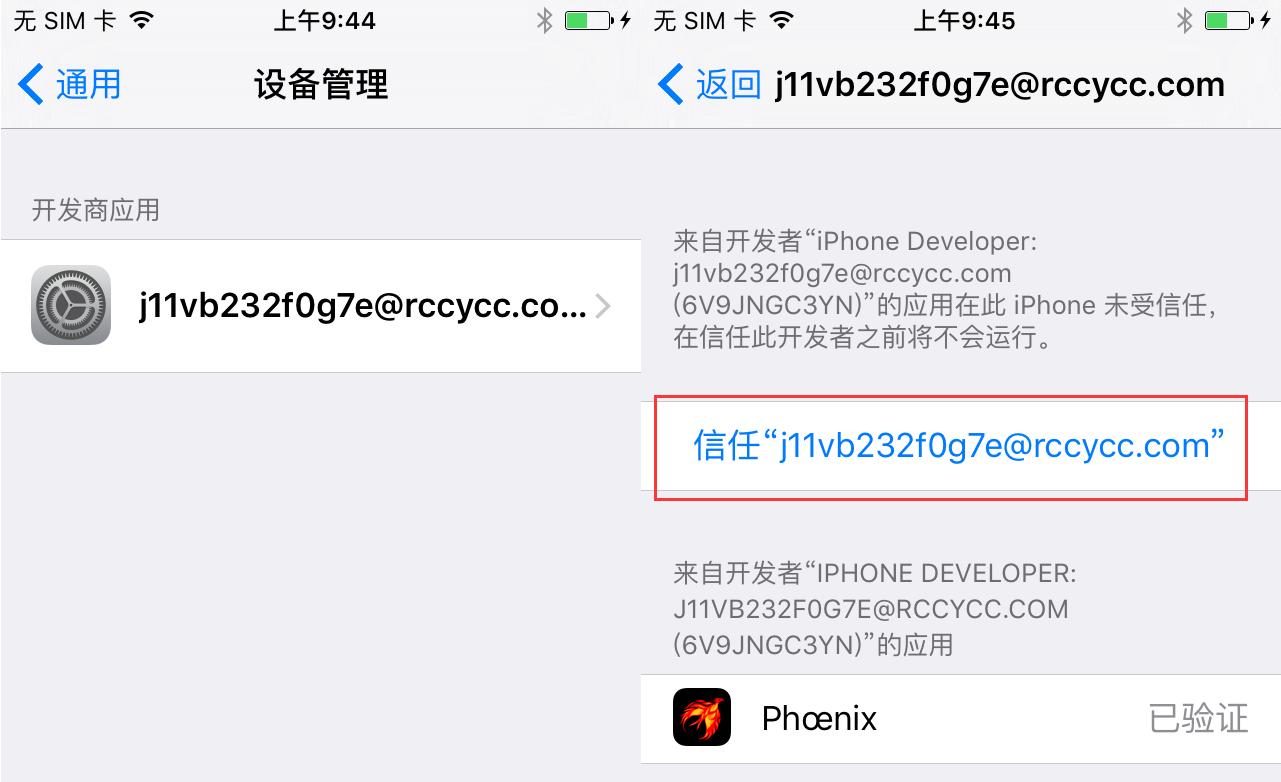 iOS9.3.5越狱图文教程
