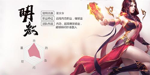 """明教女神媚惑来袭 《天龙3D》新资料片""""浴火明教""""上线"""