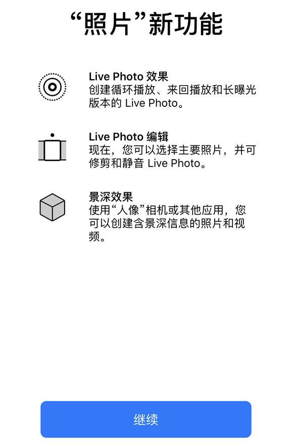 苹果iOS11Beta6都更新了哪些内容