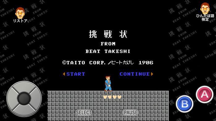 重温名作风采 时隔31年经典奇葩游戏《北野武的挑战状》将推手机版