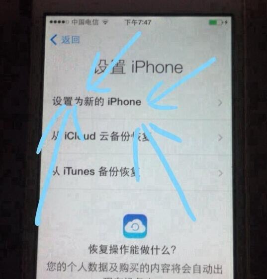 如何以iOS6为基础安装双系统