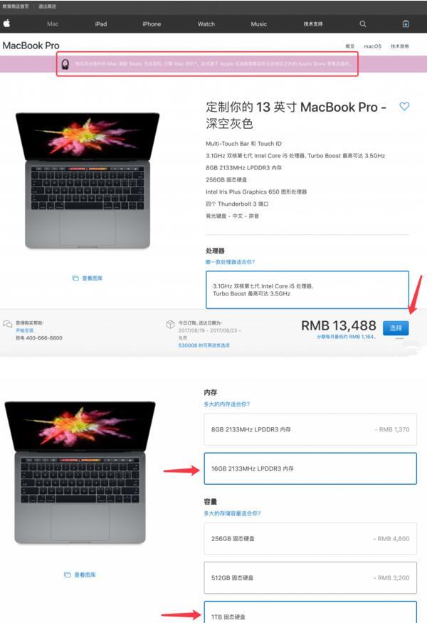 苹果教育优惠详细购买攻略以及注意事项