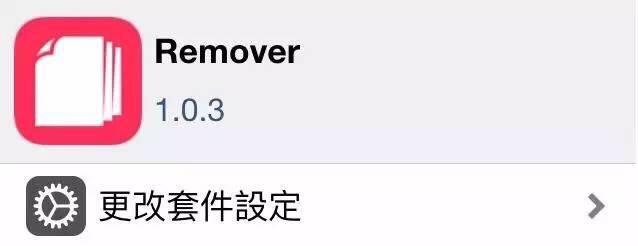 iOS9~iOS10无损用户资料平刷工具清理越狱环境