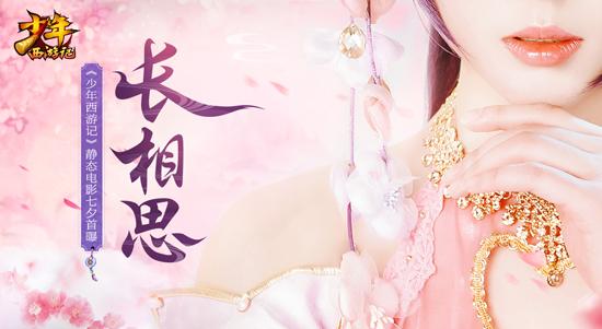 """绝美Cos 《少年西游记》唯美静态电影""""长相思""""曝光"""