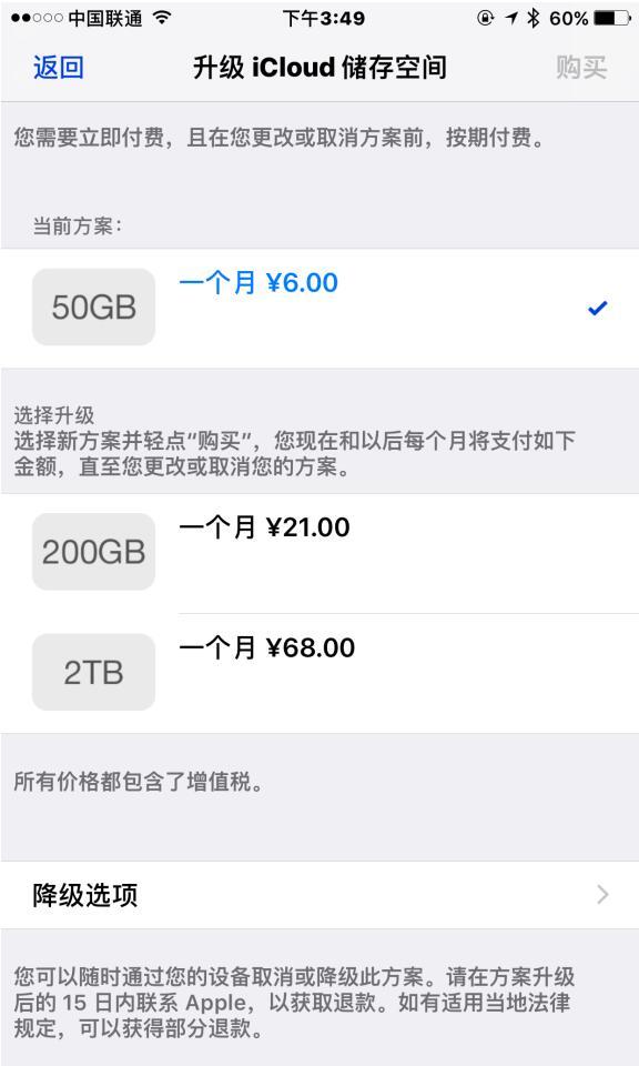 来总结一下:苹果服务支持哪些支付方式