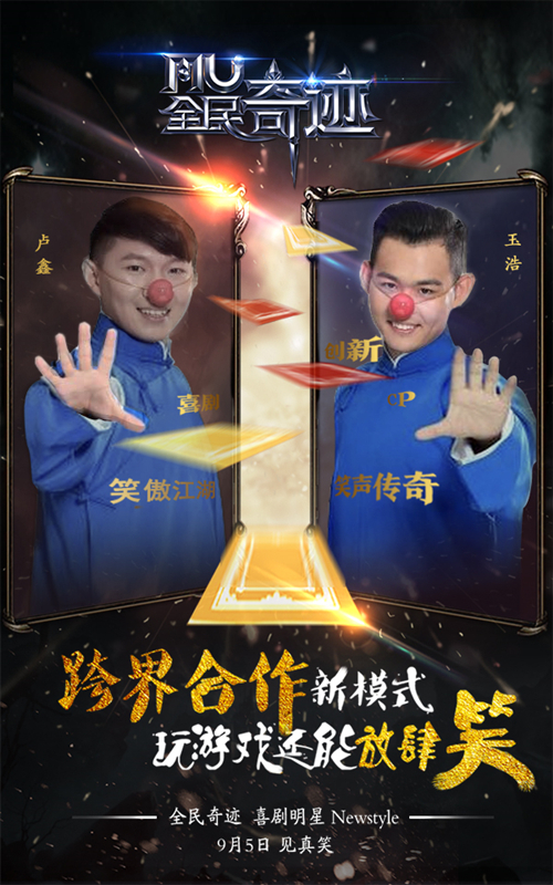 """超燃CG公布 《全民奇迹》新版""""势力争霸""""重榜来袭"""