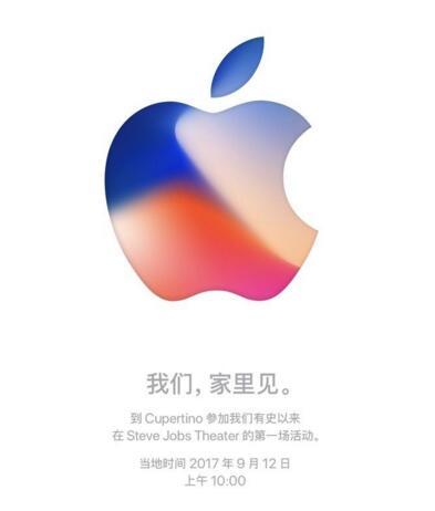 苹果发出邀请函:9月12日召开新品发布会