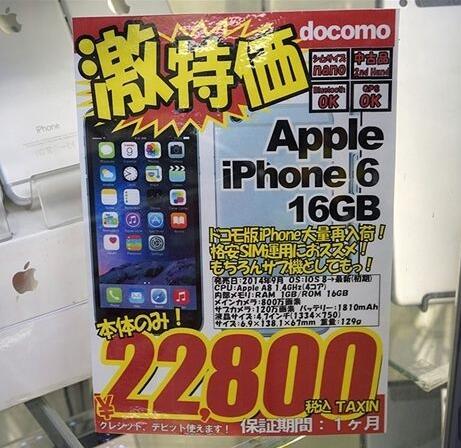 日本商家出售二手iPhone 6:不到1400块