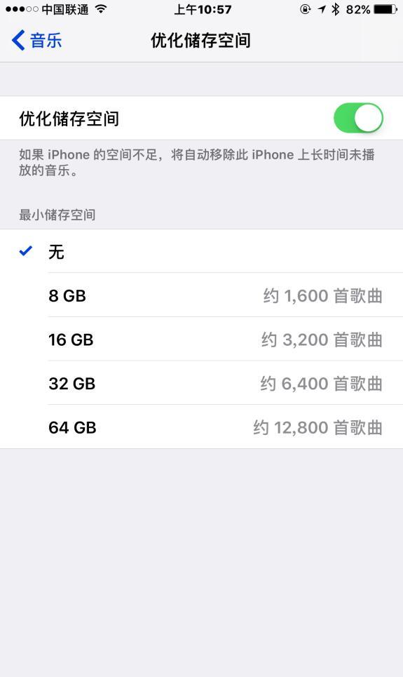iOS 10有个隐藏选项:优化iPhone储存空间