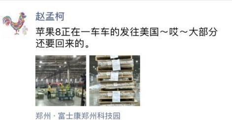 实拍iPhone8:中国生产,运往美国,卖回中国!