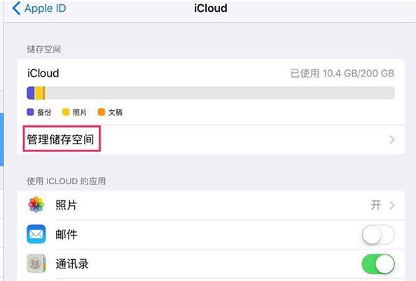 5GB不够用?iOS11带来新福利,iCloud空间共享