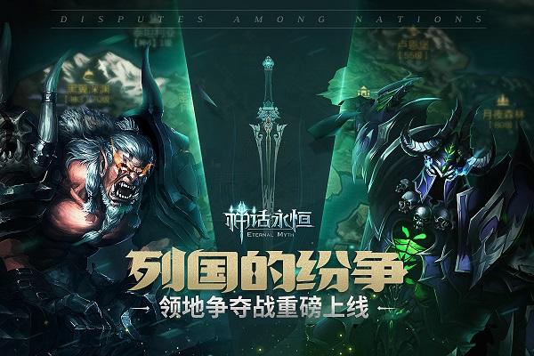 """厉害了我的哥!《神话永恒》玩家采访:用""""奇门遁甲""""打赢领地战!"""