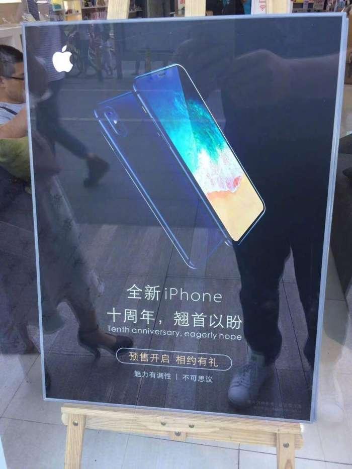 iPhone 8还未发布,宣传海报却高调挂出