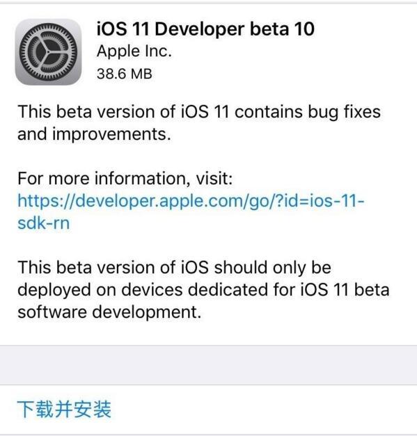 十周年还真有第十版!iOS 11 beta 10来了