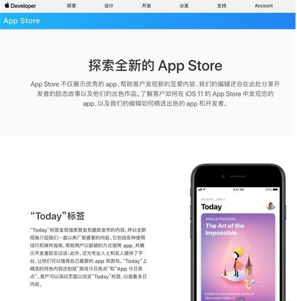 配合iOS 11上线,苹果更新了自己的开发者网站