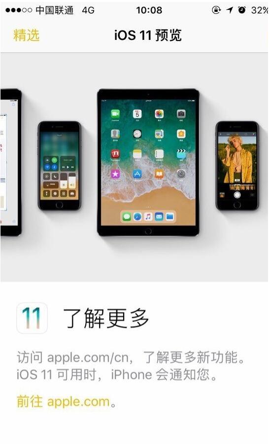 来来来,iOS 11很好啊,你要不要升级呢?