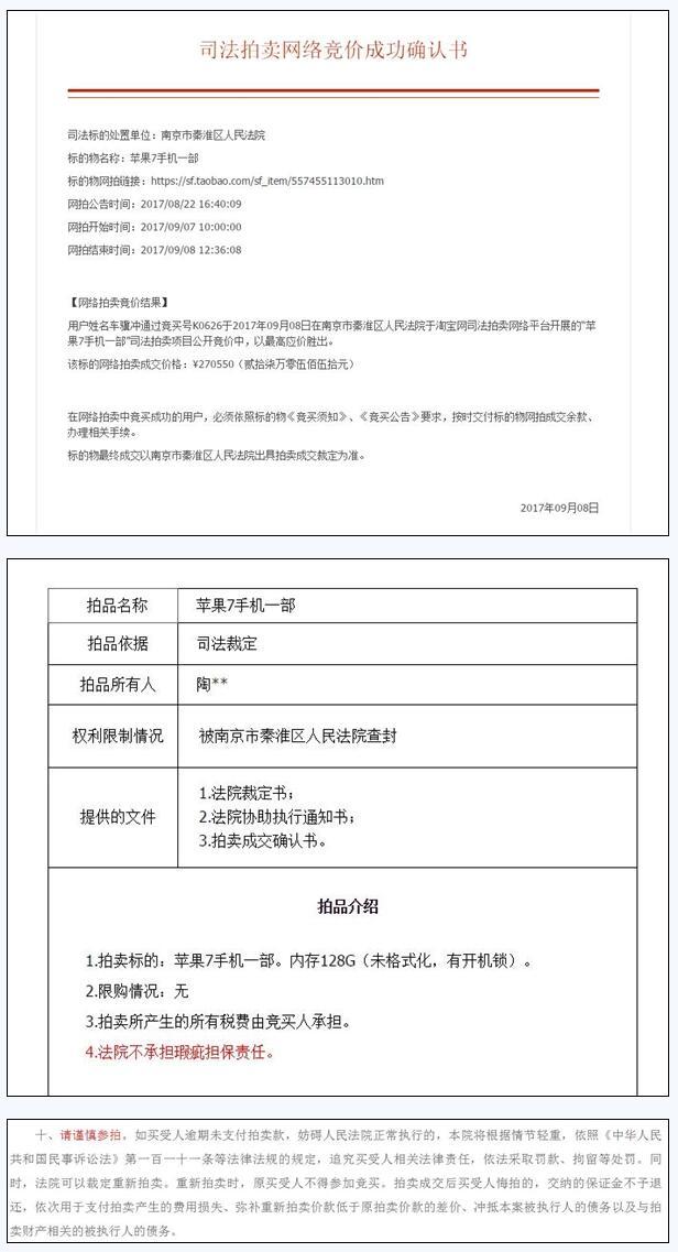 二手iPhone 7拍卖出27万天价 700人疯抢