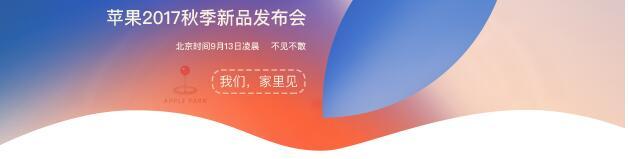 """苹果新总部访客中心已完工   9月13日凌晨欢迎""""回家"""""""