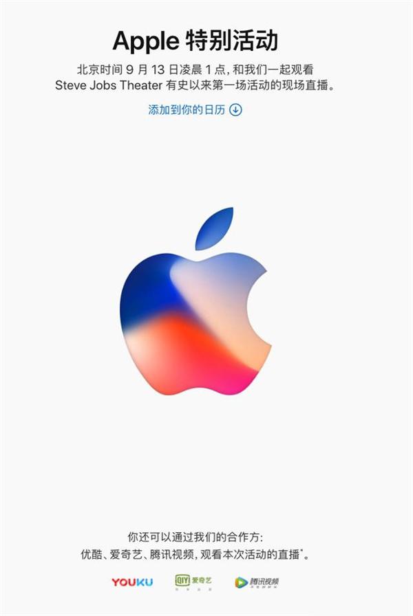 苹果iPhone8秋季发布会直播地址汇总