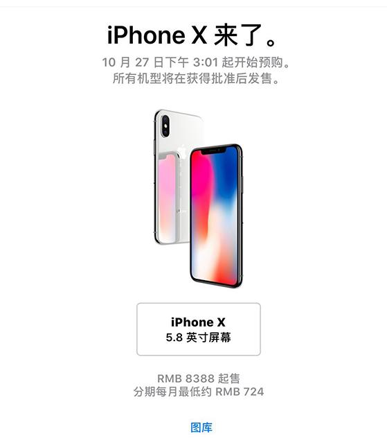 苹果iPhone 8/iPhone X国行售价公布:5888、8388起