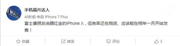 苹果iPhone X腮红金色什么时候可以发售?