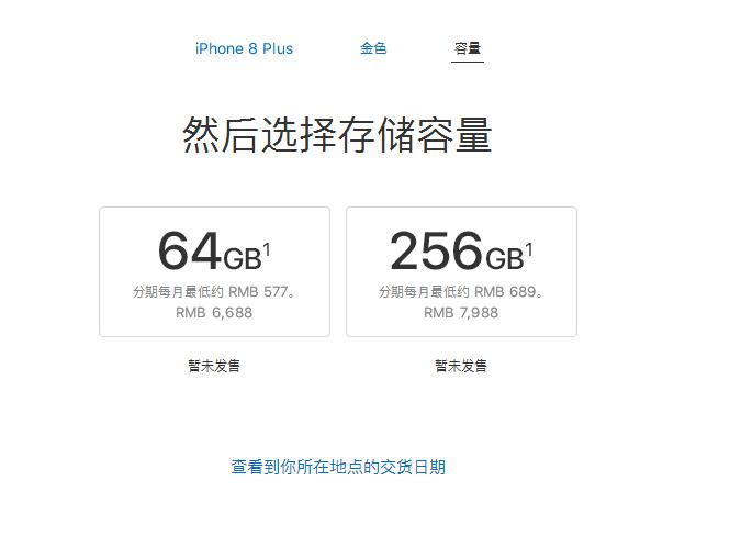 苹果iPhoneX、8/Plus极速购买攻略