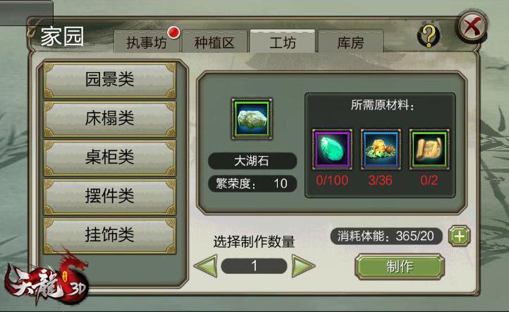家园系统首度曝光《天龙3D》三周年先行版9.21上线