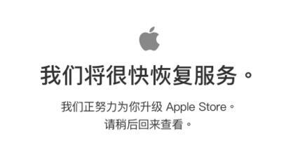 苹果在线商城开始维护 准备好下午抢购没
