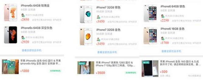 抢到了iPhone8?告诉你旧手机应该怎么卖
