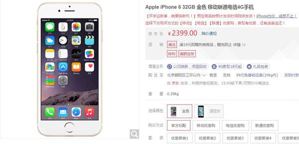 苹果iPhone 6国行售价大幅下调,价格创新低