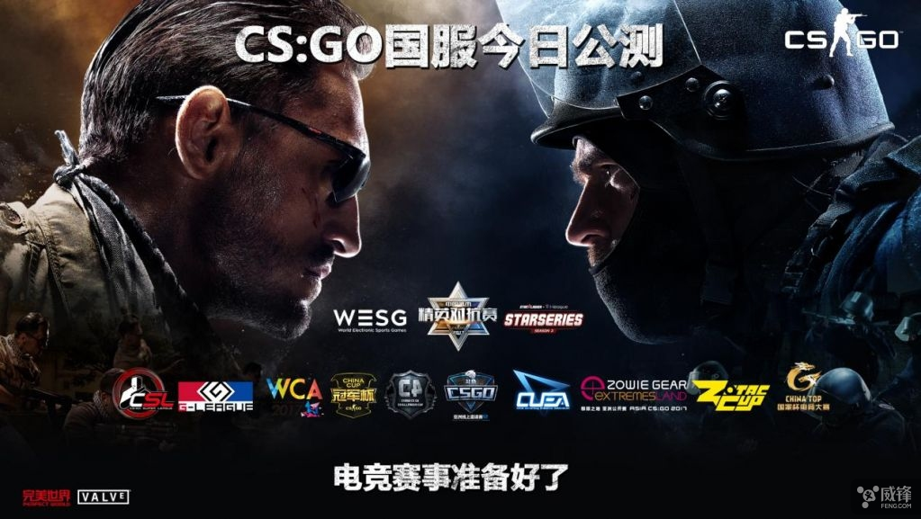 历经5年的 《CS : GO》 国服公测终于开启了