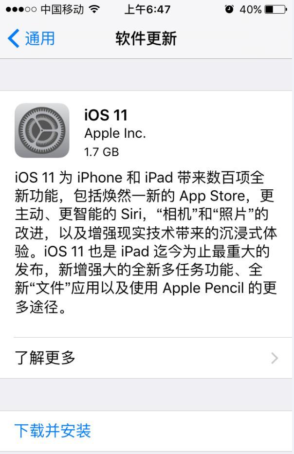 iOS11正式版固件更新发布  速来体验