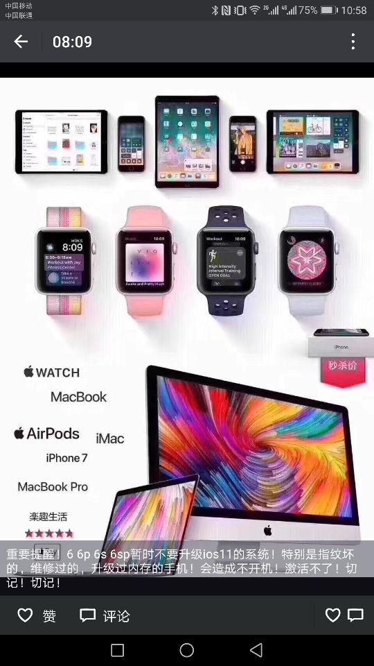 iPhone 6/6s扩容机升iOS 11无法激活疯传:真相在此