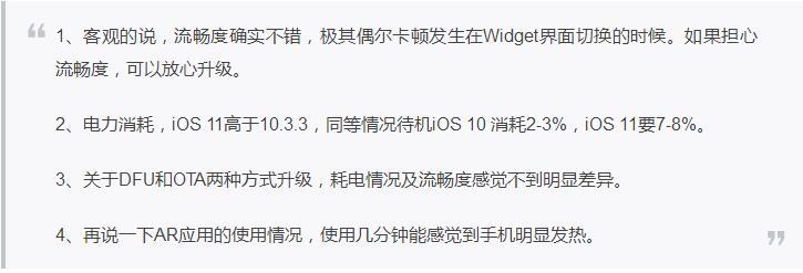 一起看新旧iOS 11设备的流畅度/耗电情况