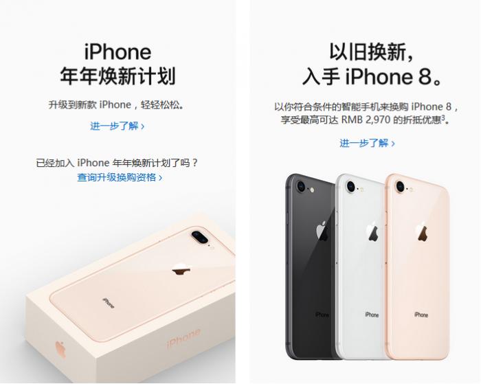 iPhone 8/8 Plus 在苹果官网正式发售