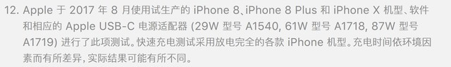iPhone8想使用快充?没那么简单