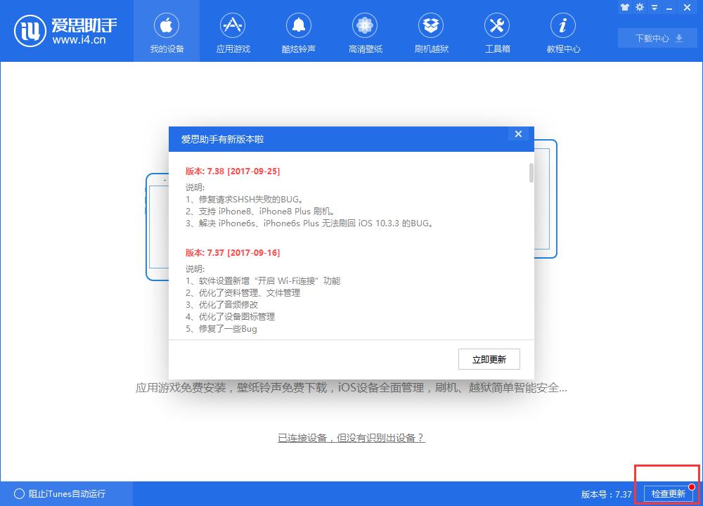 关于爱思助手请求SHSH失败、iTunes刷机报错3503问题已解决