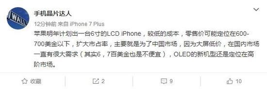 6寸巨屏iPhone曝光:卖4000块你买吗?