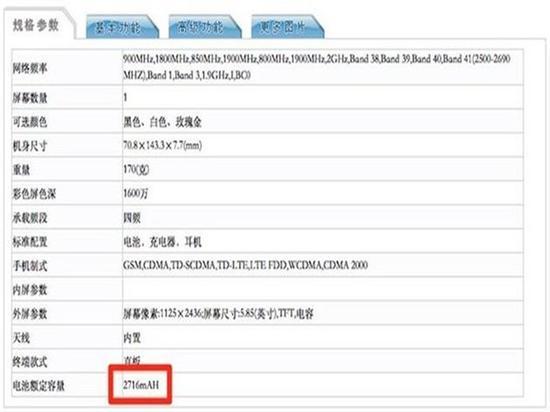 苹果iPhone X国行获得入网许可:3GB运存