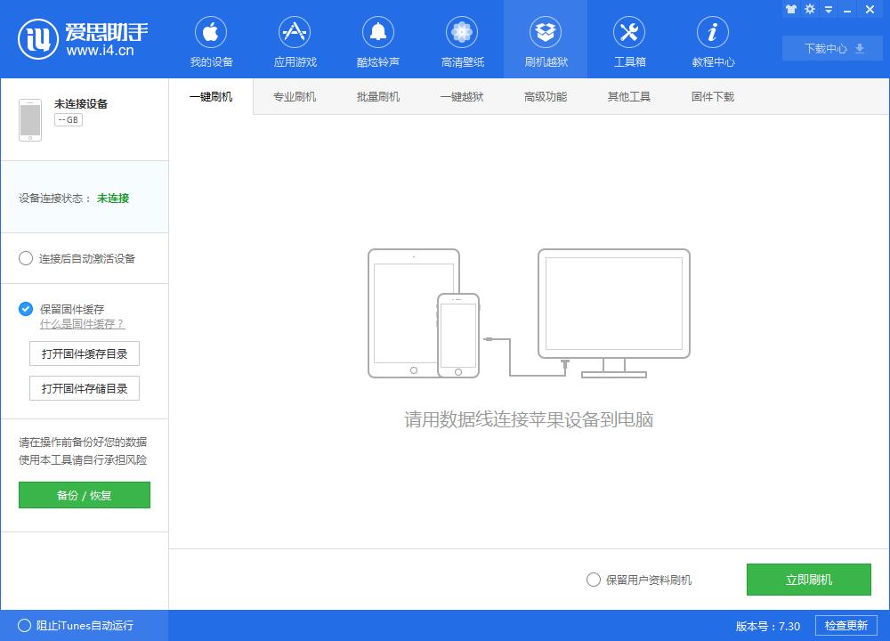 iOS11.1刷机_iOS11.1测试版一键刷机教程