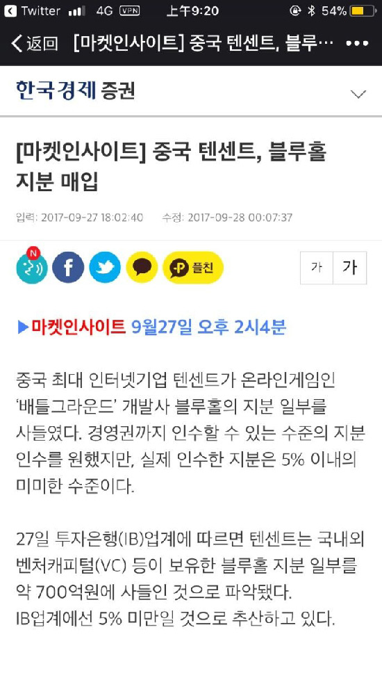 转变策略 韩媒爆料腾讯4亿投资《绝地求生》开发商 所购股份不足5%