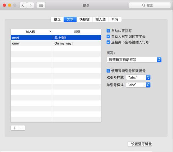 苹果即将修复文本替换的iCloud同步问题