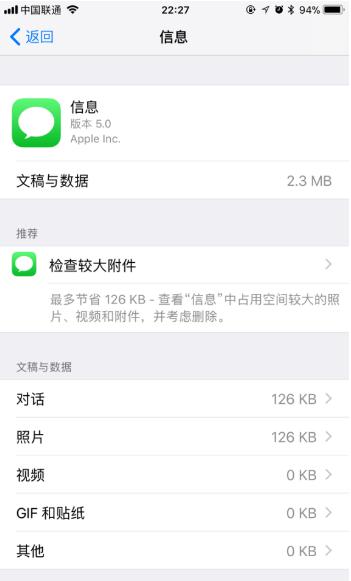 iOS 11清理系统空间更容易