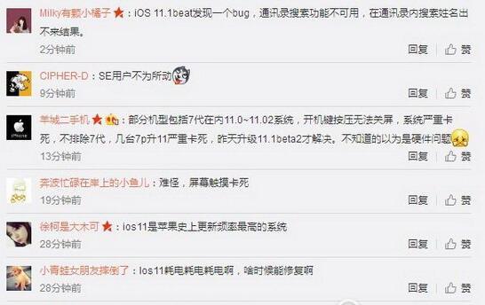 iOS11.0.3耗电严重吗?升级iOS11.0.3卡不卡?